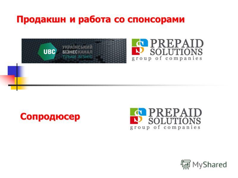 Продакшн и работа со спонсорами Сопродюсер