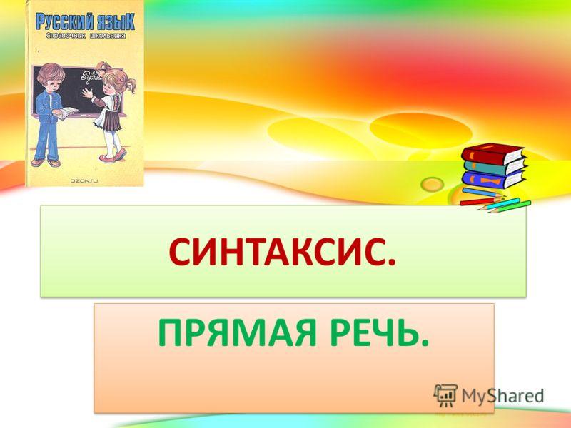 СИНТАКСИС. ПРЯМАЯ РЕЧЬ.