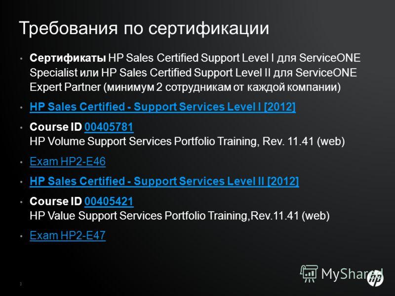 Требования по сертификации 3 HP Confidential Сертификаты HP Sales Certified Support Level I для ServiceONE Specialist или HP Sales Certified Support Level II для ServiceONE Expert Partner (минимум 2 сотрудникам от каждой компании) HP Sales Certified