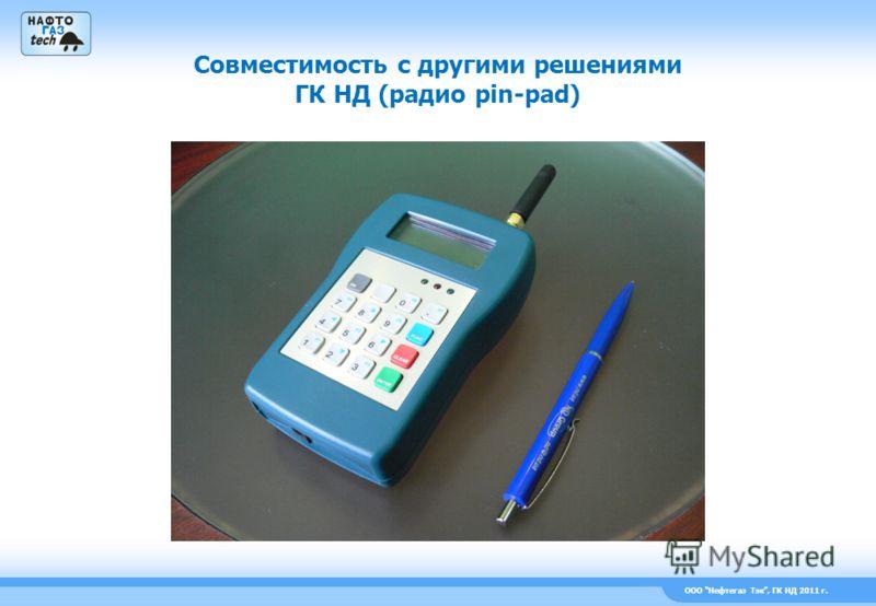 ООО Нефтегаз Тэк, ГК НД 2011 г. Совместимость с другими решениями ГК НД (радио pin-pad)