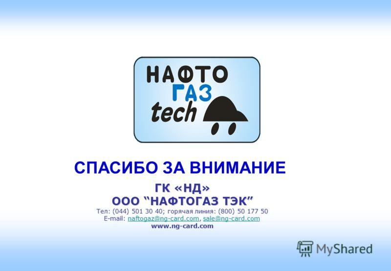 ГК «НД» ООО НАФТОГАЗ ТЭК Тел: (044) 501 30 40; горячая линия: (800) 50 177 50 E-mail: naftogaz@ng-card.com, sale@ng-card.com naftogaz@ng-card.comsale@ng-card.comnaftogaz@ng-card.comsale@ng-card.comwww.ng-card.com СПАСИБО ЗА ВНИМАНИЕ