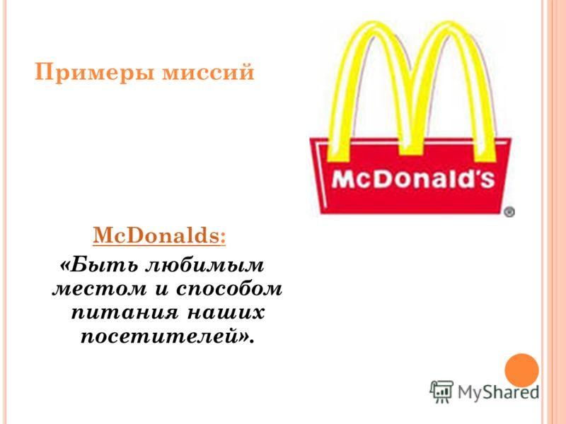 Примеры миссий McDonaldsMcDonalds: «Быть любимым местом и способом питания наших посетителей».
