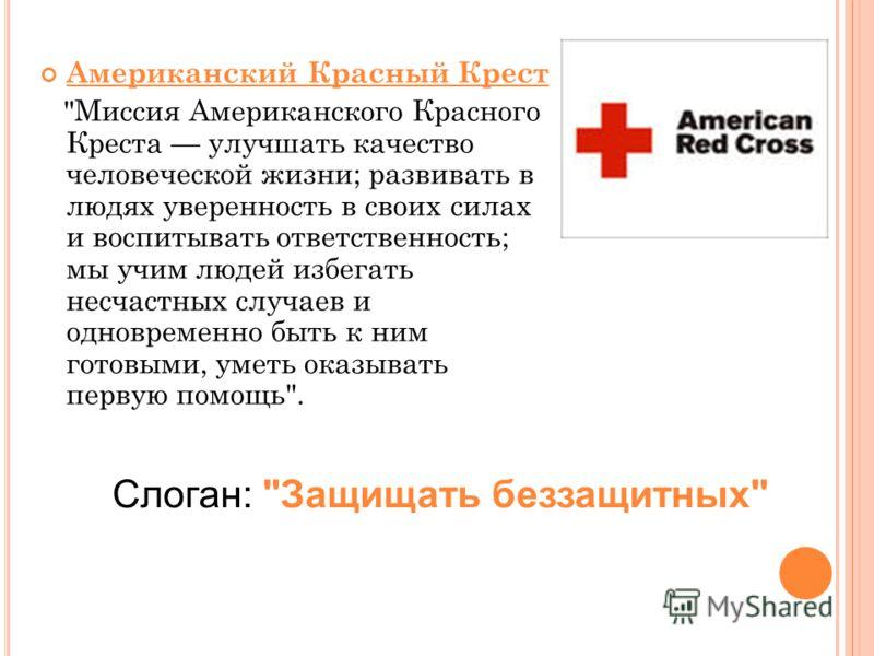Американский Красный Крест