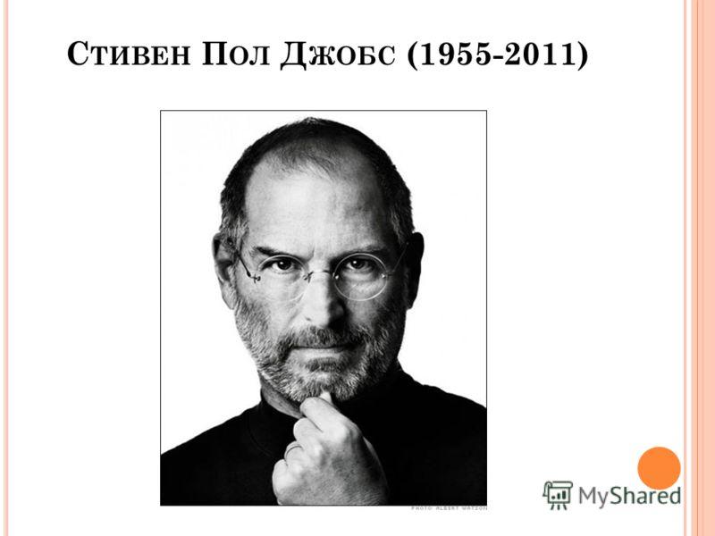 С ТИВЕН П ОЛ Д ЖОБС (1955-2011)