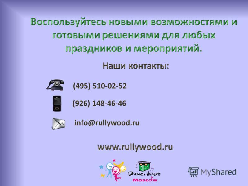 (495) 510-02-52 (926) 148-46-46 info@rullywood.ru