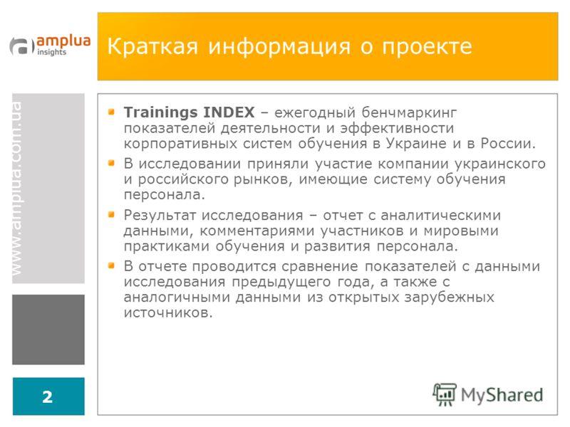 www.amplua.com.ua 2 Краткая информация о проекте Trainings INDEX – ежегодный бенчмаркинг показателей деятельности и эффективности корпоративных систем обучения в Украине и в России. В исследовании приняли участие компании украинского и российского ры