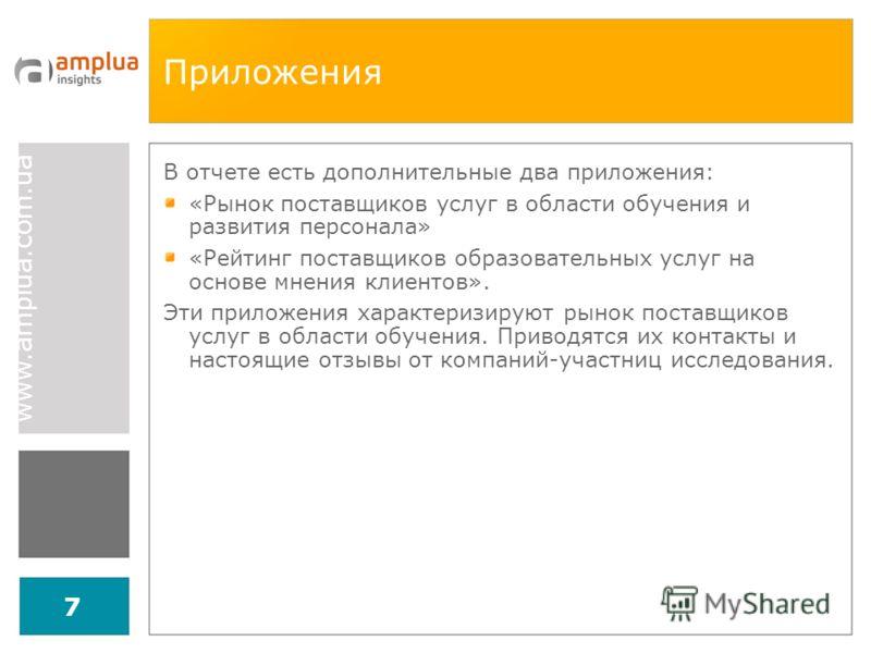 www.amplua.com.ua 7 Приложения В отчете есть дополнительные два приложения: «Рынок поставщиков услуг в области обучения и развития персонала» «Рейтинг поставщиков образовательных услуг на основе мнения клиентов». Эти приложения характеризируют рынок