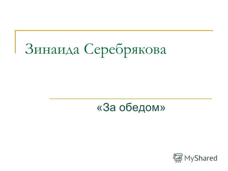 Зинаида Серебрякова «За обедом»