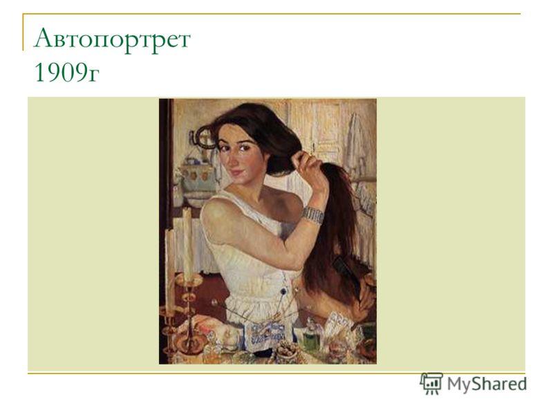 Автопортрет 1909г