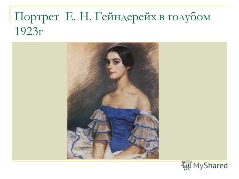 Портрет Е. Н. Гейндерейх в голубом 1923г