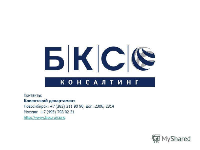 Контакты: Клиентский департамент Новосибирск: +7 (383) 211 90 90, доп. 2306, 2314 Москва: +7 (495) 798 02 31 http://www.bcs.ru/cons