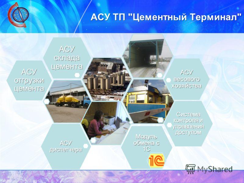 АСУ ТП Цементный Терминал АСУ склада цемента АСУ весового хозяйства АСУ отгрузки цемента Система контроля и управления доступом АСУ диспетчера Модуль обмена с 1C