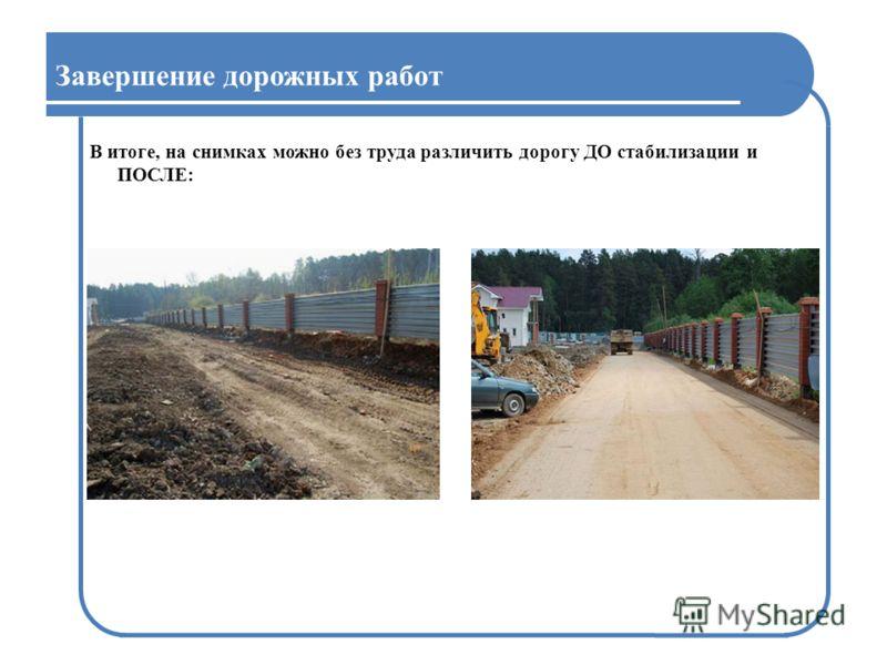 Завершение дорожных работ В итоге, на снимках можно без труда различить дорогу ДО стабилизации и ПОСЛЕ: