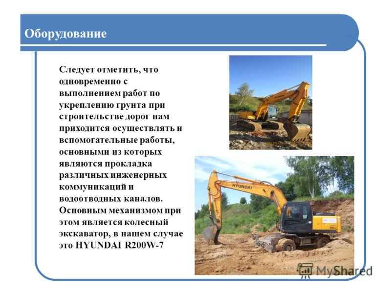 Оборудование Следует отметить, что одновременно с выполнением работ по укреплению грунта при строительстве дорог нам приходится осуществлять и вспомогательные работы, основными из которых являются прокладка различных инженерных коммуникаций и водоотв