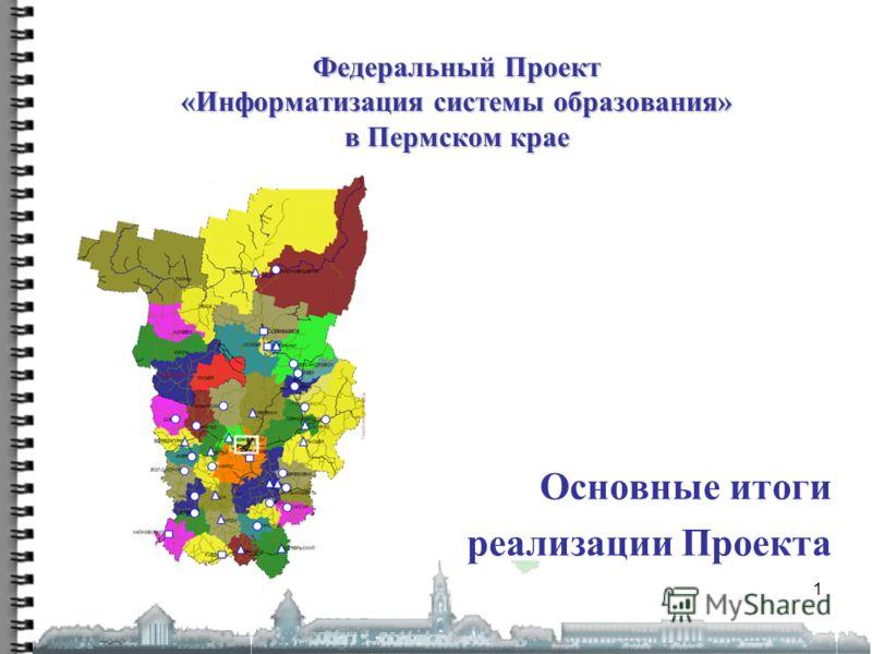 1 Федеральный Проект «Информатизация системы образования» в Пермском крае Основные итоги реализации Проекта