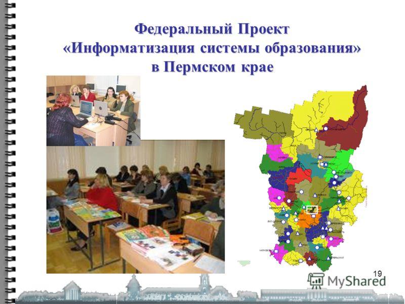 19 Федеральный Проект «Информатизация системы образования» в Пермском крае