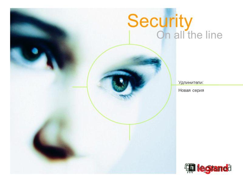 Security On all the line Удлинители: Новая серия