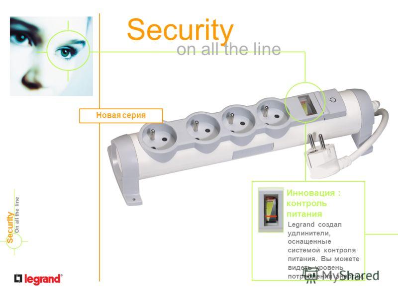 Security Новая серия Инновация : контроль питания Legrand создал удлинители, оснащенные системой контроля питания. Вы можете видеть уровень потребления энергии. on all the line On all the line Security