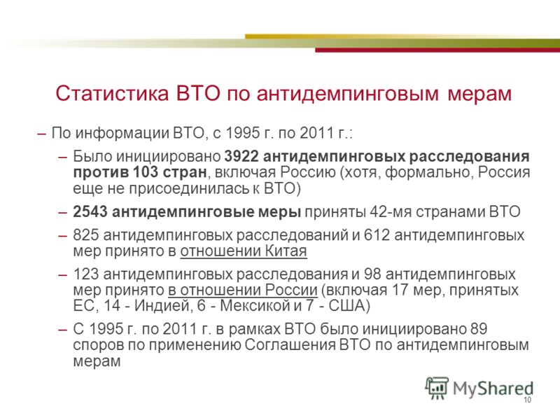 10 Статистика ВТО по антидемпинговым мерам –По информации ВТО, с 1995 г. по 2011 г.: –Было инициировано 3922 антидемпинговых расследования против 103 стран, включая Россию (хотя, формально, Россия еще не присоединилась к ВТО) –2543 антидемпинговые ме