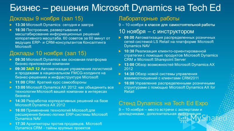 Бизнес – решения Microsoft Dynamics на Tech Ed