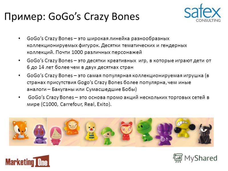 Пример: GoGos Crazy Bones GoGos Crazy Bones – это широкая линейка разнообразных коллекционируемых фигурок. Десятки тематических и гендерных коллекций. Почти 1000 различных персонажей GoGos Crazy Bones – это десятки креативных игр, в которые играют де