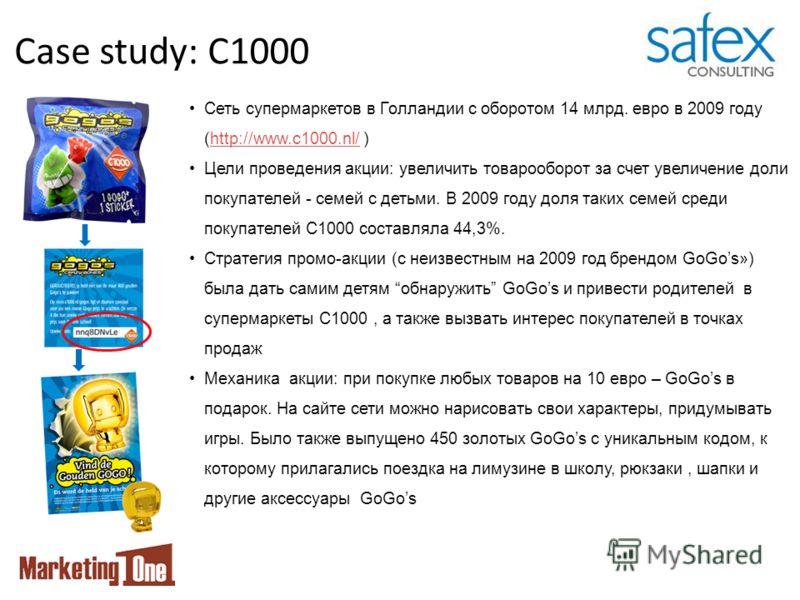 Case study: C1000 Сеть супермаркетов в Голландии с оборотом 14 млрд. евро в 2009 году (http://www.c1000.nl/ )http://www.c1000.nl/ Цели проведения акции: увеличить товарооборот за счет увеличение доли покупателей - семей с детьми. В 2009 году доля так