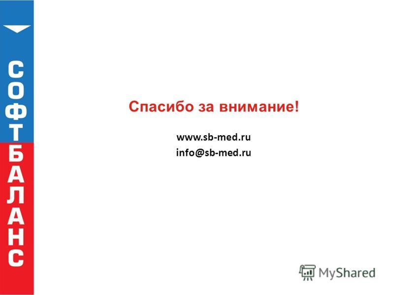www.sb-med.ru info@sb-med.ru Спасибо за внимание!