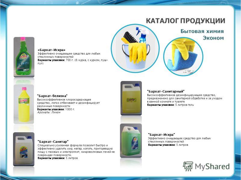 «Бархат-Искра» Эффективно очищающее средство для любых стеклянных поверхностей Варианты упаковки: 700 г. (б/курка, с курком, пуш- пул)