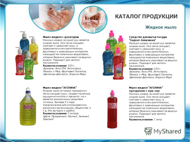 Мыло жидкое с дозатором Нежным уходом за кожей рук является жидкое мыло. Оно легко очищает, смягчает и увлажняет кожу, а содержание в нем растительных, фруктовых и освежающих экстрактов насыщают ее полезными веществами, которые бережно ухаживают за в