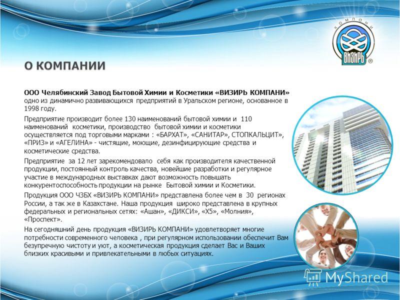 ООО Челябинский Завод Бытовой Химии и Косметики «ВИЗИРЬ КОМПАНИ» одно из динамично развивающихся предприятий в Уральском регионе, основанное в 1998 году. Предприятие производит более 130 наименований бытовой химии и 110 наименований косметики, произв