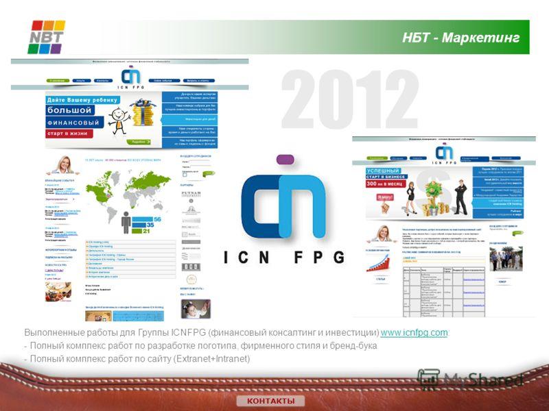 WWW.GK-NBT.RU +7(812) 702-14-54 НБТ - Маркетинг 2012 КОНТАКТЫ Выполненные работы для Группы ICNFPG (финансовый консалтинг и инвестиции) www.icnfpg.com: - Полный комплекс работ по разработке логотипа, фирменного стиля и бренд-букаwww.icnfpg.com - Полн