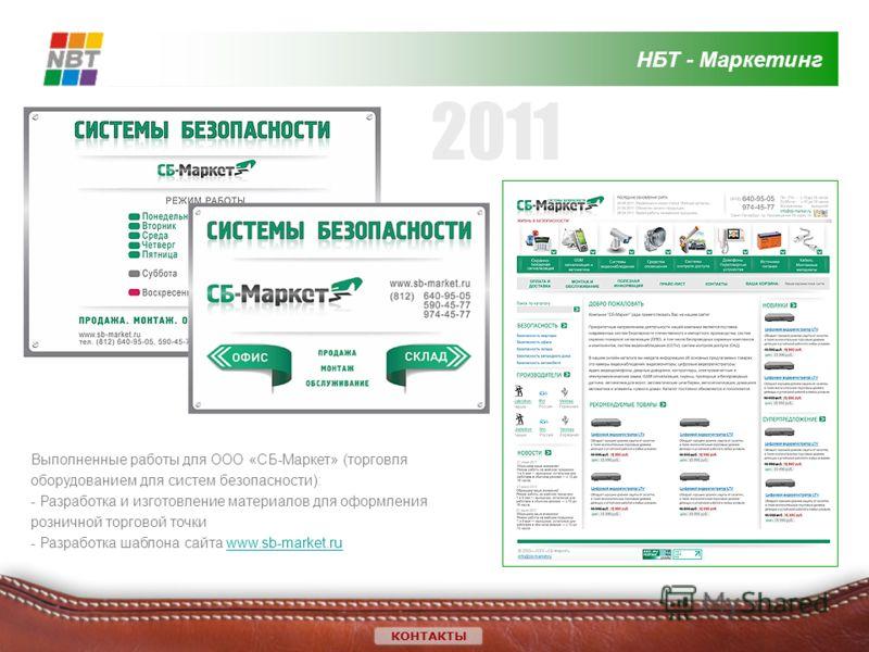 Выполненные работы для ООО «СБ-Маркет» (торговля оборудованием для систем безопасности): - Разработка и изготовление материалов для оформления розничной торговой точки - Разработка шаблона сайта www.sb-market.ruwww.sb-market.ru WWW.GK-NBT.RU +7(812)