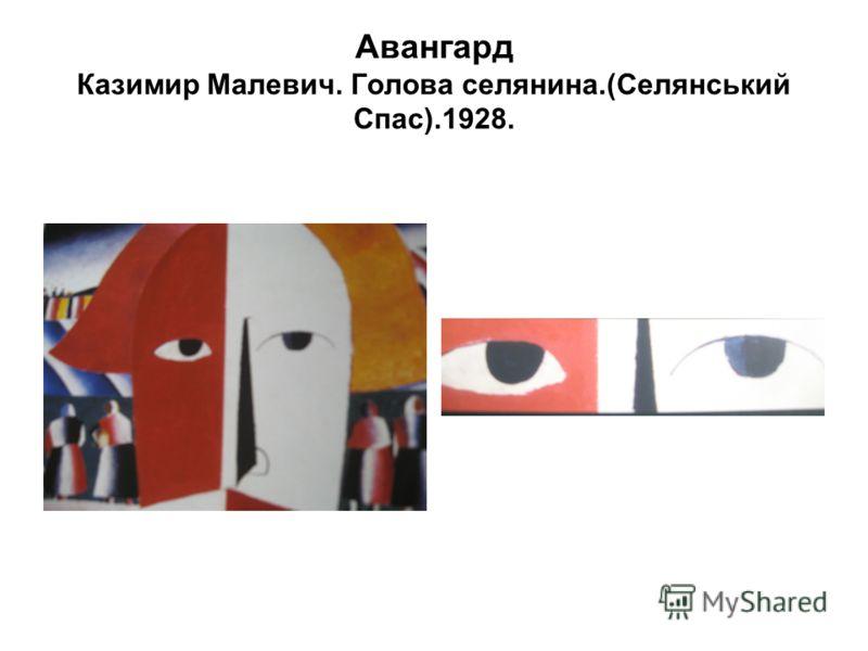 Авангард Казимир Малевич. Голова селянина.(Селянський Спас).1928.