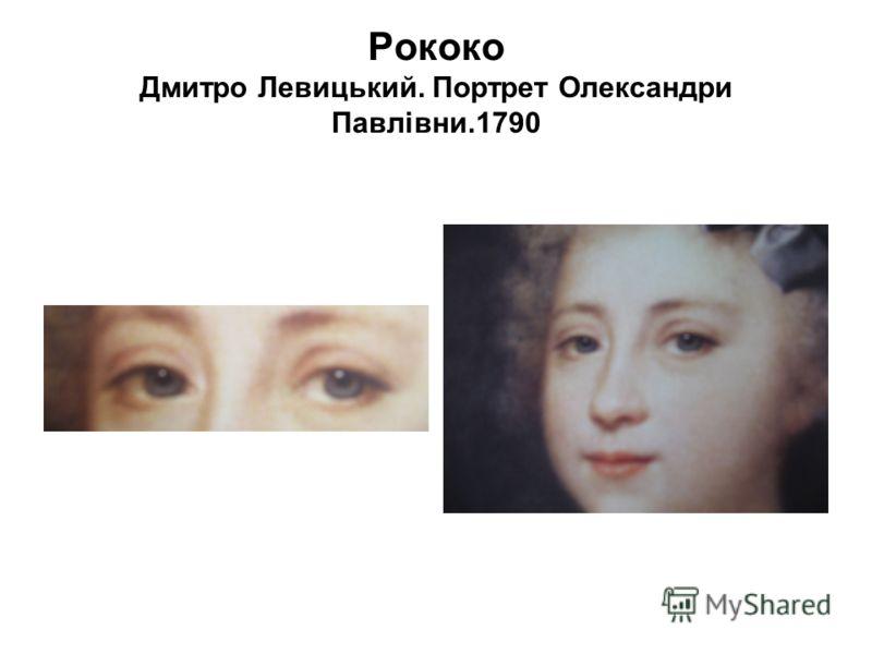 Рококо Дмитро Левицький. Портрет Олександри Павлівни.1790