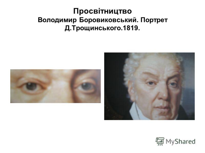 Просвітництво Володимир Боровиковський. Портрет Д.Трощинського.1819.