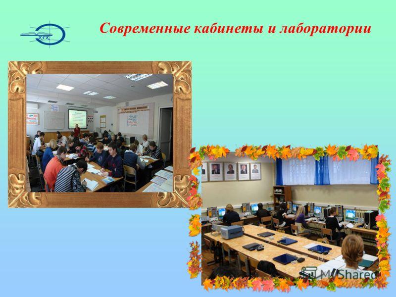 Современные кабинеты и лаборатории