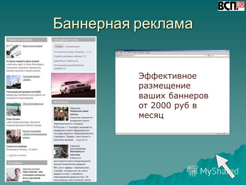 Баннерная реклама Эффективное размещение ваших баннеров от 2000 руб в месяц