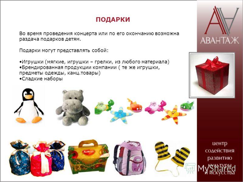 ПОДАРКИ Во время проведения концерта или по его окончанию возможна раздача подарков детям. Подарки могут представлять собой: Игрушки (мягкие, игрушки – грелки, из любого материала) Брендированная продукции компании ( те же игрушки, предметы одежды, к