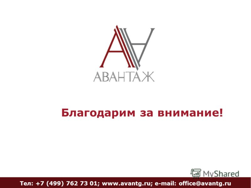 Благодарим за внимание! Тел: +7 (499) 762 73 01; www.avantg.ru; e-mail: office@avantg.ru