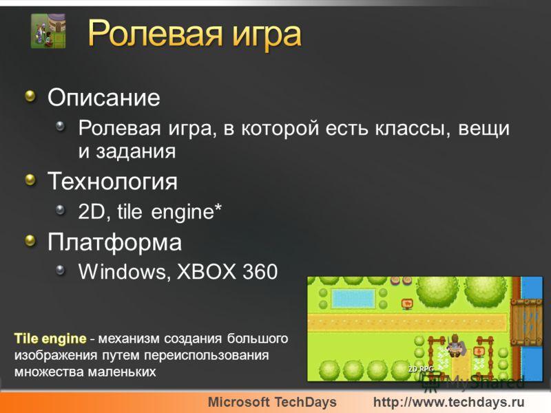 Microsoft TechDayshttp://www.techdays.ru Описание Ролевая игра, в которой есть классы, вещи и задания Технология 2D, tile engine* Платформа Windows, XBOX 360