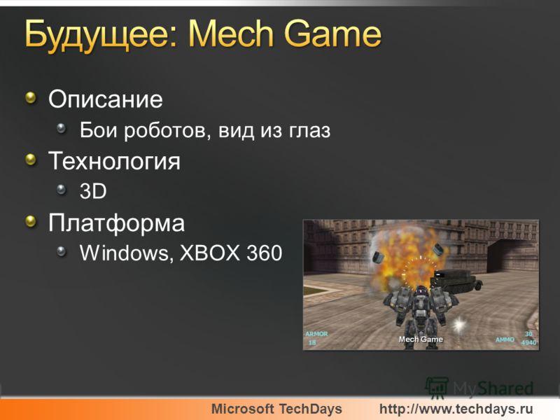Описание Бои роботов, вид из глаз Технология 3D Платформа Windows, XBOX 360