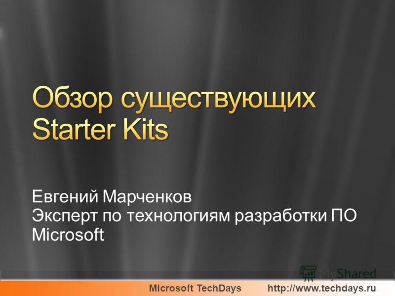 Microsoft TechDayshttp://www.techdays.ru Евгений Марченков Эксперт по технологиям разработки ПО Microsoft