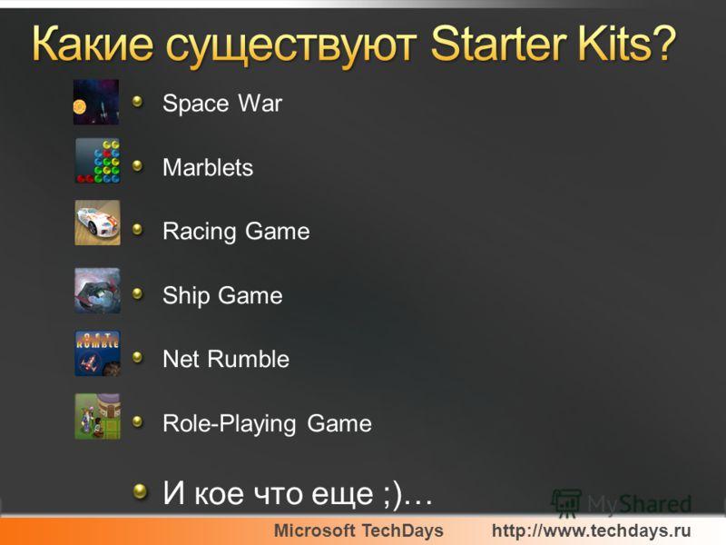 Microsoft TechDayshttp://www.techdays.ru Space War Marblets Racing Game Ship Game Net Rumble Role-Playing Game И кое что еще ;)…