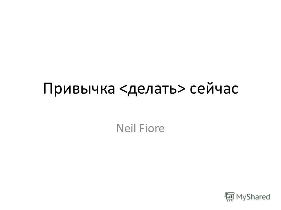 Привычка сейчас Neil Fiore