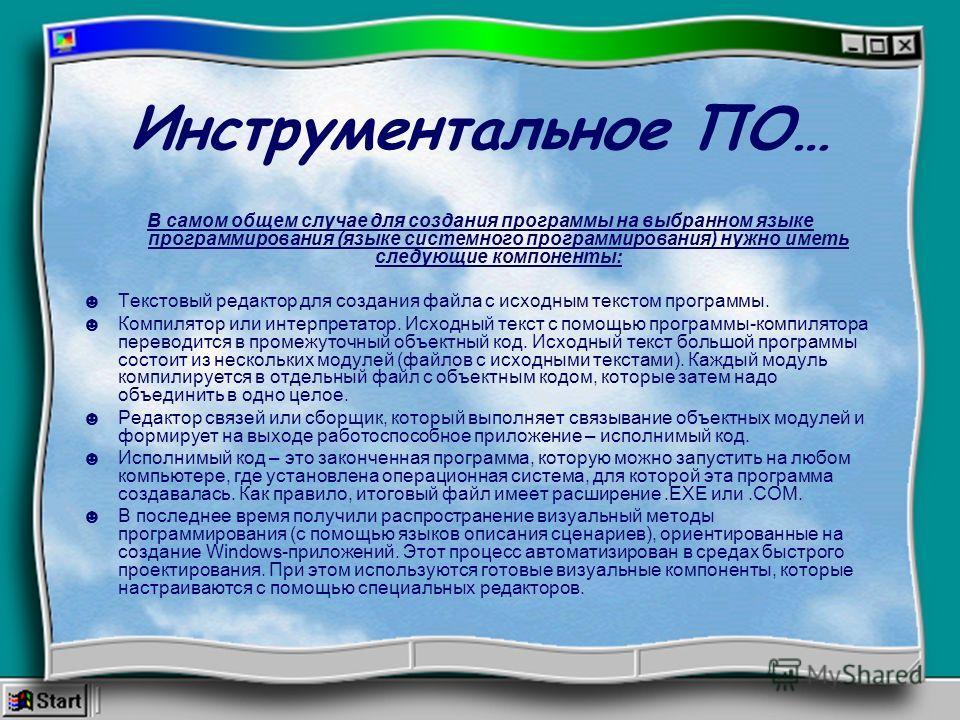 Инструментальное ПО… В самом общем случае для создания программы на выбранном языке программирования (языке системного программирования) нужно иметь следующие компоненты: Текстовый редактор для создания файла с исходным текстом программы. Компилятор