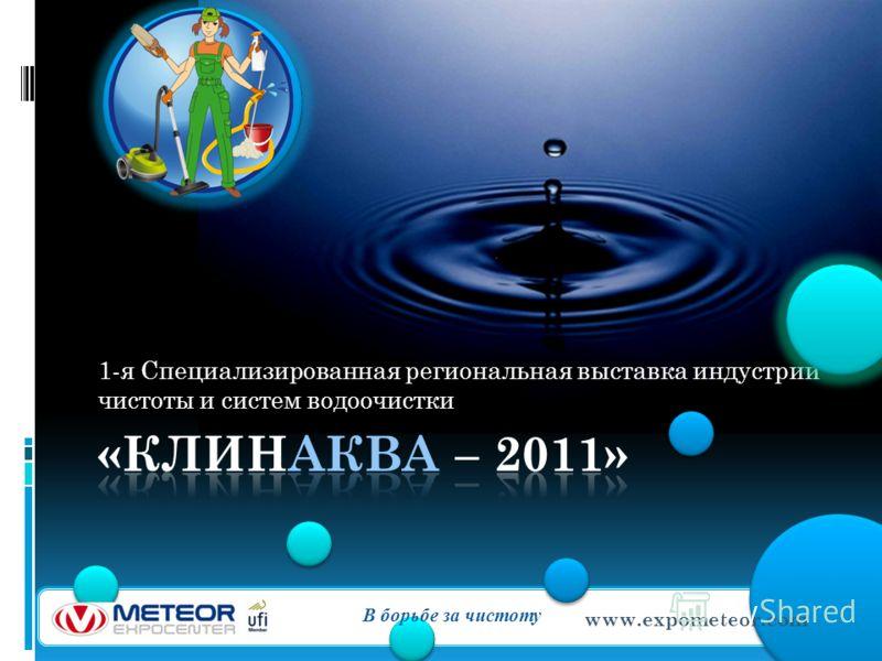 1-я Специализированная региональная выставка индустрии чистоты и систем водоочистки В борьбе за чистоту www.expometeor.com