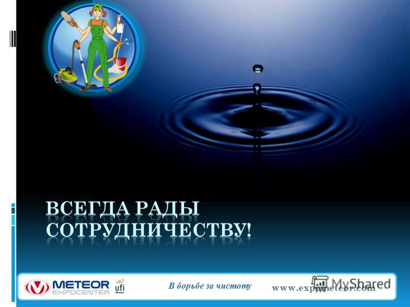 www.expometeor.com