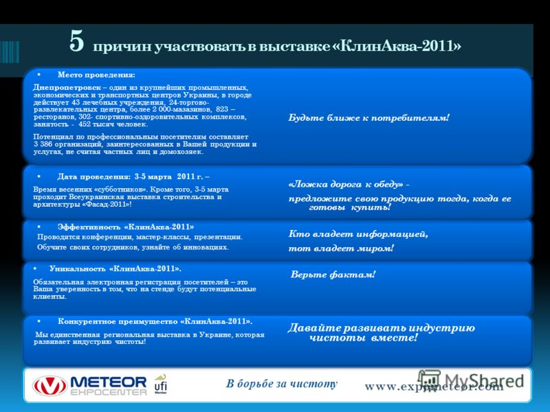 5 причин участвовать в выставке «КлинАква-2011» Место проведения: Днепропетровск – один из крупнейших промышленных, экономических и транспортных центров Украины, в городе действует 43 лечебных учреждения, 24-торгово- развлекательных центра, более 2 0