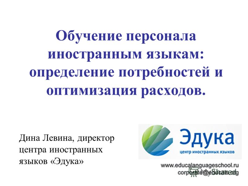 Обучение персонала иностранным языкам: определение потребностей и оптимизация расходов. Дина Левина, директор центра иностранных языков «Эдука»