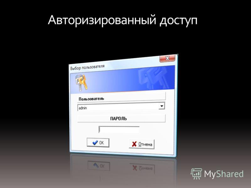 Авторизированный доступ